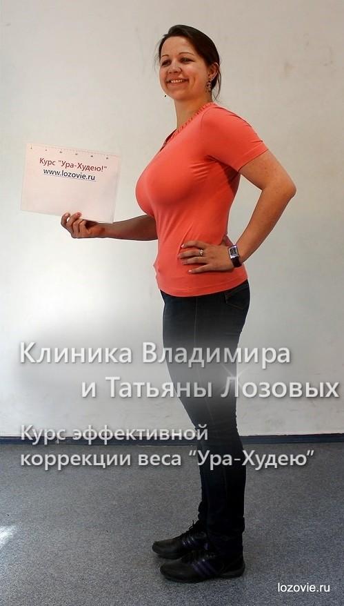 Центр снижения веса житомир